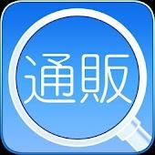 通販サーチ - 商品検索と価格比較が便利なショッピングアプリ