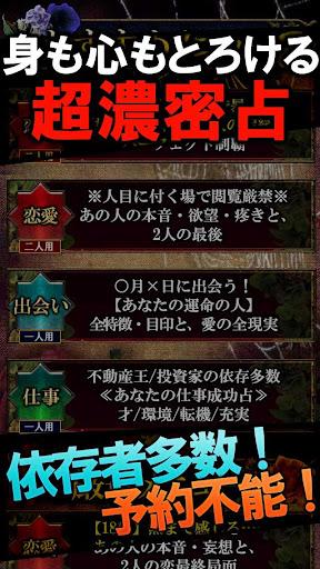 無料娱乐Appの濃度99%◆欲望叶う【スパイダー占い】LUA|記事Game