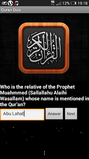 The Al Marri Quran Test App
