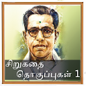 Kalki Short Stories 1 – Tamil logo
