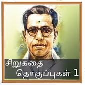 Kalki Short Stories 1 - Tamil