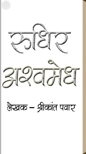 Rudhir Ashwmedh MarathiFiction