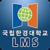 한경대학교 LMS