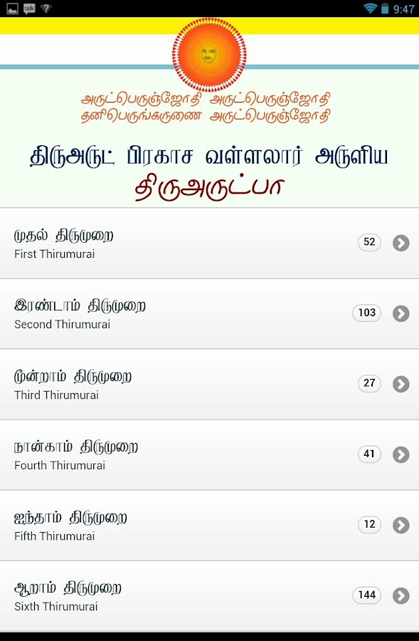 Vallalar ThiruArutpa- screenshot