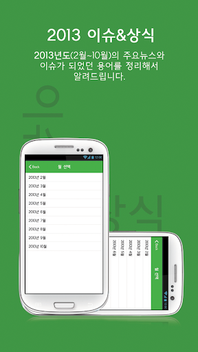 2013 이슈 상식 Pro for Android