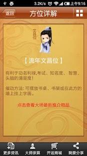 【免費娛樂App】十二生肖開運靈書-蛇年运程流月詳批、財運方位介紹、轉運符咒-APP點子