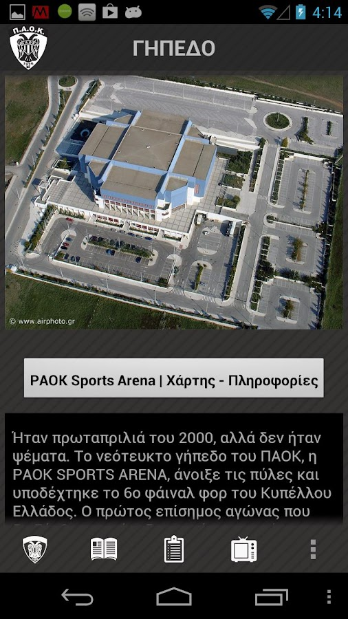 PAOK BC Official Mobile Portal - στιγμιότυπο οθόνης