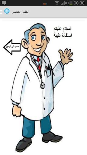 المفسر الطبي mufasser