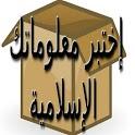 اختبر معلوماتك الإسلامية icon