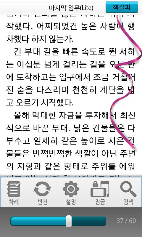 로맨스소설 베스트작가선 03(Lite) - 최기억 - screenshot