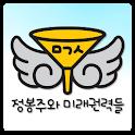 미권스 뉘우스 – 정봉주와 미래권력들을 위한 뉴스 logo