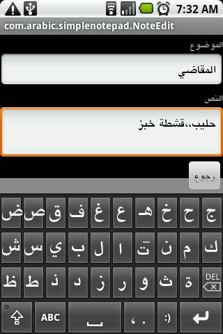 Simple Arabic Notepad - screenshot
