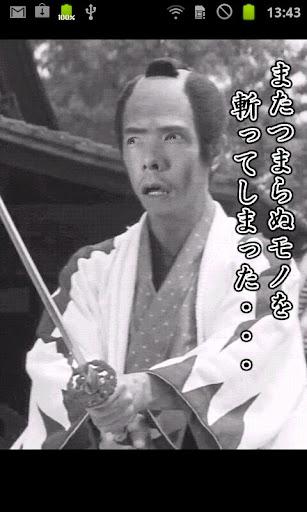 SamuraiCamera Picture Collage