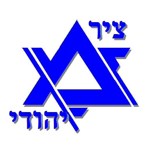 Jewish Time.. file APK for Gaming PC/PS3/PS4 Smart TV