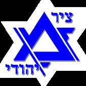 Jewish Timeline - 6000 Years