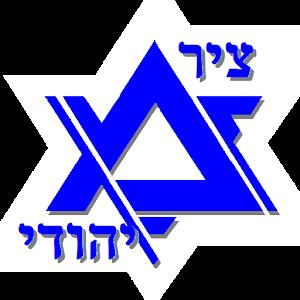 Apk game  Jewish Timeline - 6000 Years   free download
