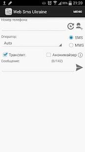 Web Sms Ukraine - screenshot thumbnail