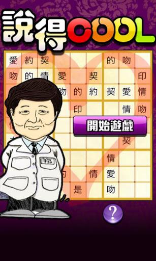 說得COOL 之語彙選輯-01