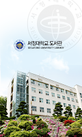 Screenshot of 서정대학교 도서관
