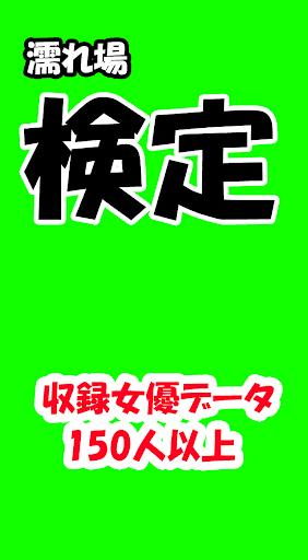 【免費娛樂App】芸能人濡れ場検定 ~ちょっとHな女優の映画~-APP點子