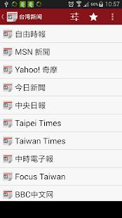 台灣最新即時新聞on the App Store - iTunes - Apple