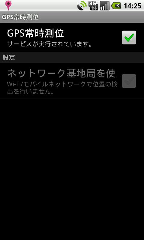 GPS Anytime- screenshot