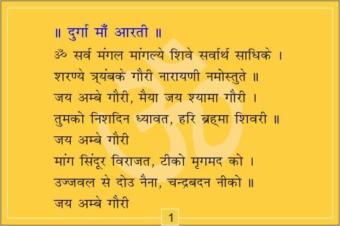 Durga Chalisa Book In Hindi