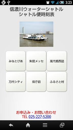信濃川ウォーターシャトル時刻表