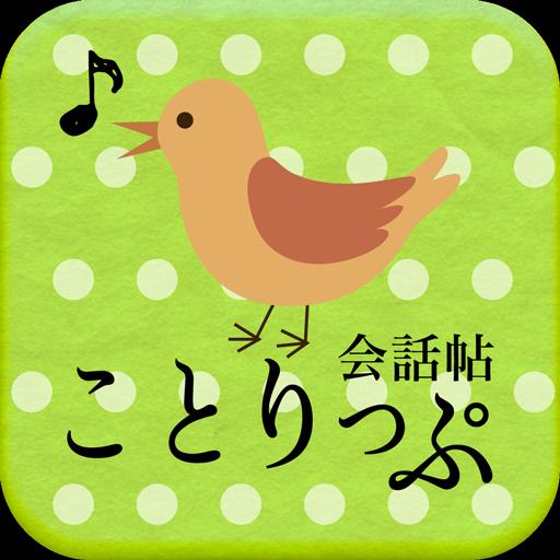 ことりっぷ 会話帖 Pro ~海外旅行向け音声翻訳アプリ~ 旅遊 LOGO-阿達玩APP