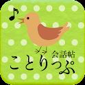 ことりっぷ 会話帖 Pro ~海外旅行向け音声翻訳アプリ~ logo