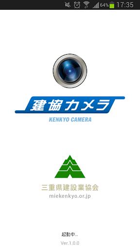 建協カメラ