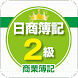 TACスッキリわかる日商簿記2級商業簿記アプリ
