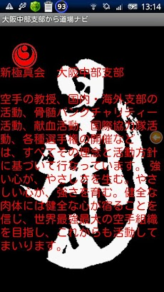 大阪中部支部の道場ナビ!のおすすめ画像3