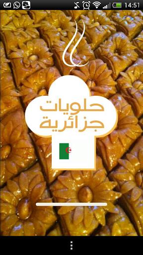 جديد : حلويات جزائرية
