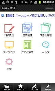 エキサイトブログ(blog)~無料で簡単にブログを作成~