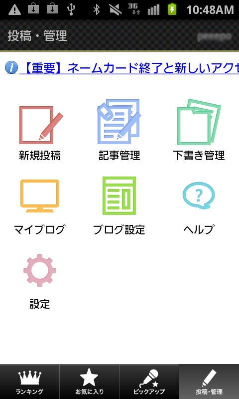 エキサイトブログ(blog)~無料で簡単にブログを作成~ - screenshot