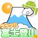 ゲッツ!富士登山2.0