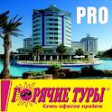 Поиск туров PRO icon