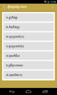 Khmer Legend 3