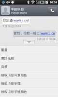 Screenshot of GO SMS Pro Traditional Chinese