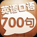 英语口语700句 icon