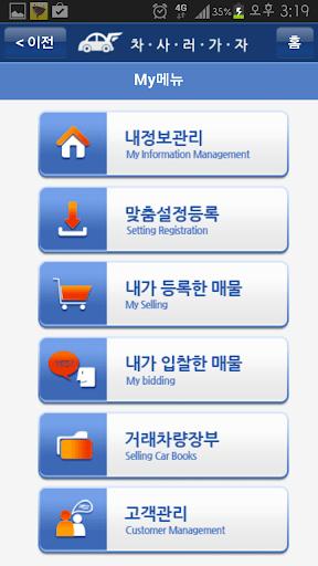 차사러가자 - 중고차 매물맞춤알림 商業 App-癮科技App