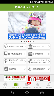 Rakuten Travel- screenshot thumbnail