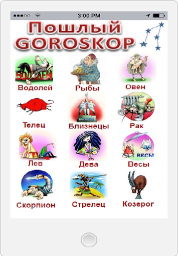 Картинки пошлый гороскоп, поздравительная открытка рисунок