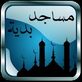 مساجد بدية - أوقات الإقامة