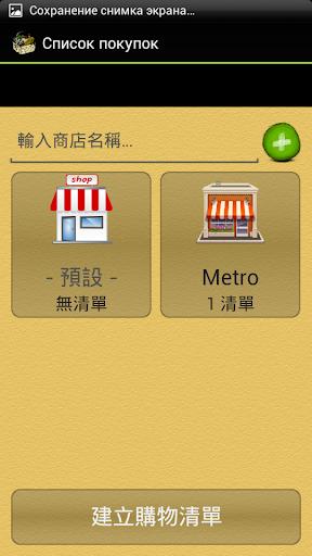 玩免費購物APP|下載購物清單 app不用錢|硬是要APP