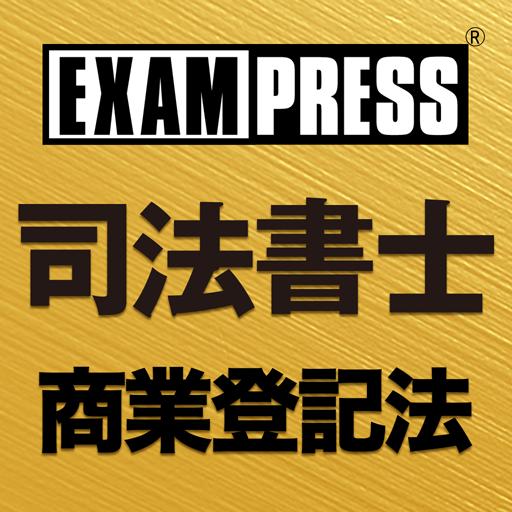 教育の司法書士 商業登記法 ファイナルアンサー LOGO-記事Game