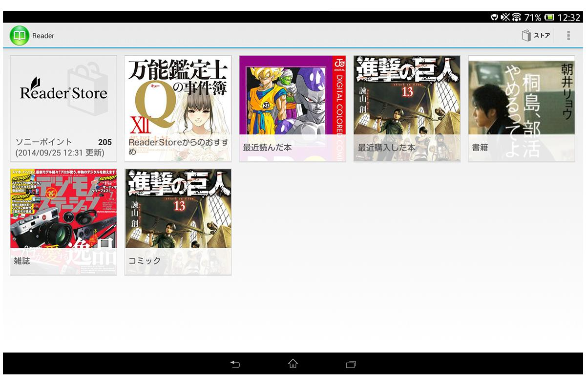 ソニーの電子書籍 Reader™ (Sony Tablet)- screenshot