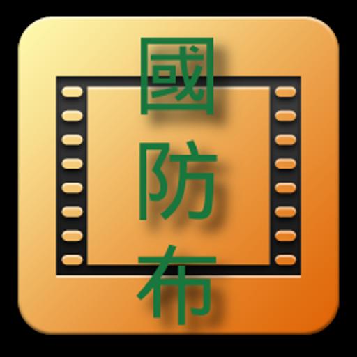 國防布攝影機 攝影 App Store-愛順發玩APP