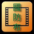 國防布攝影機 icon